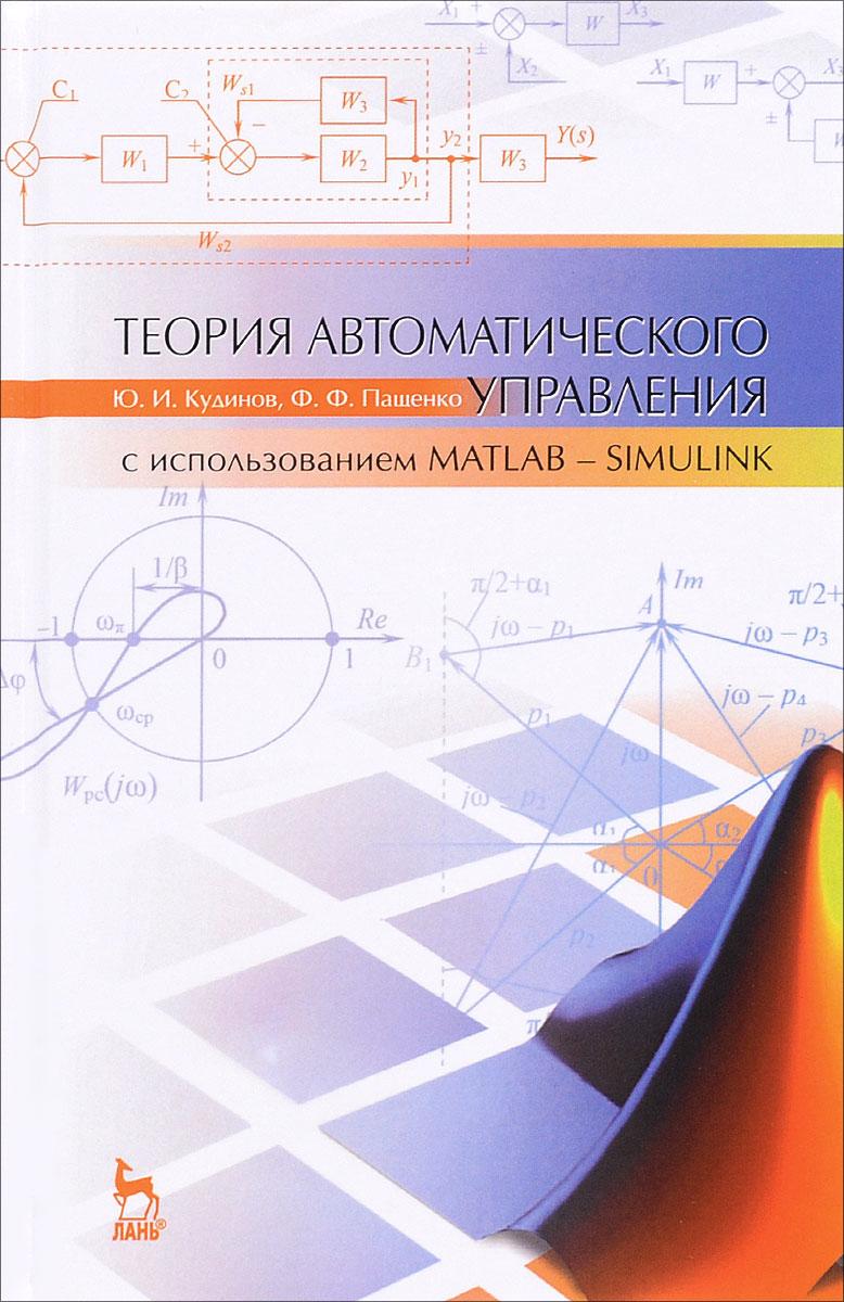 Ю. И. Кудинов, Ф. Ф. Пащенко Теория автоматического управления (с использованием MATLAB - SIMULINK). Учебное пособие