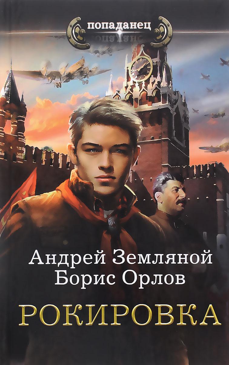 Андрей Земляной, Борис Орлов Рокировка