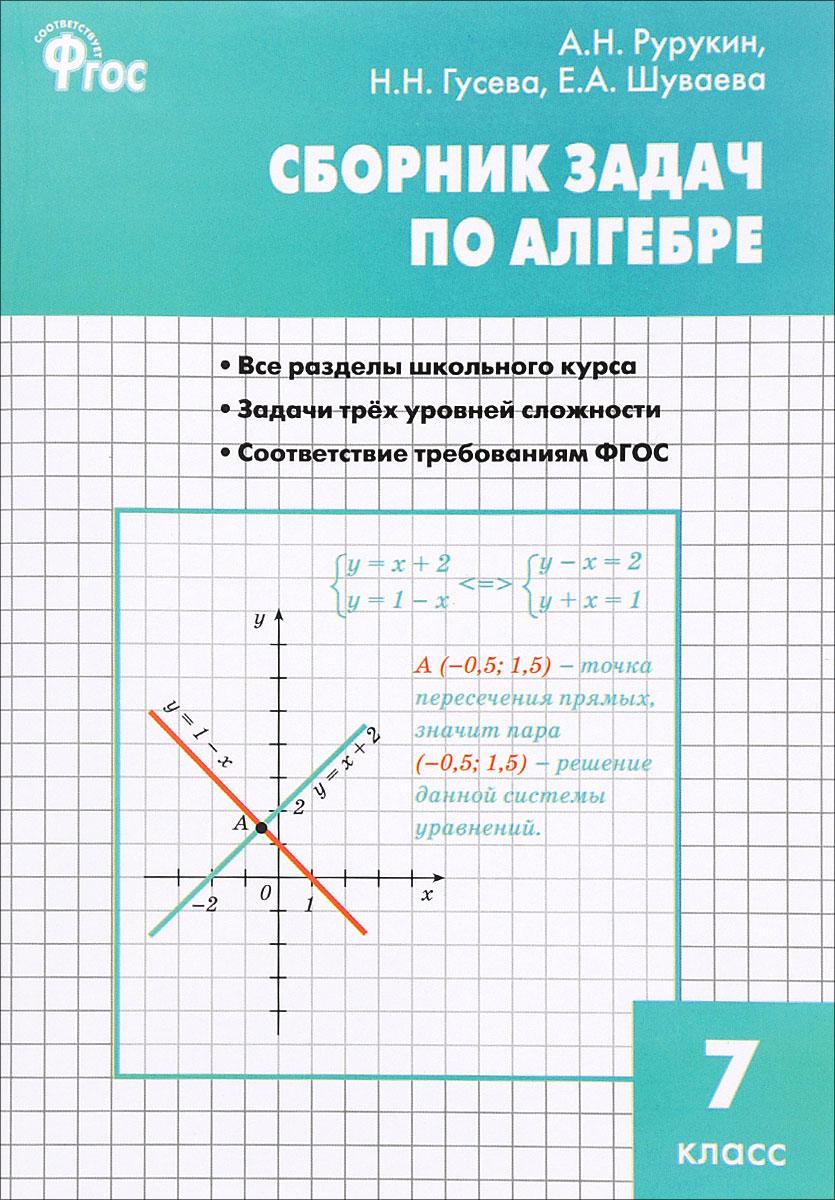 Алгебра. 7 класс. Сборник задач