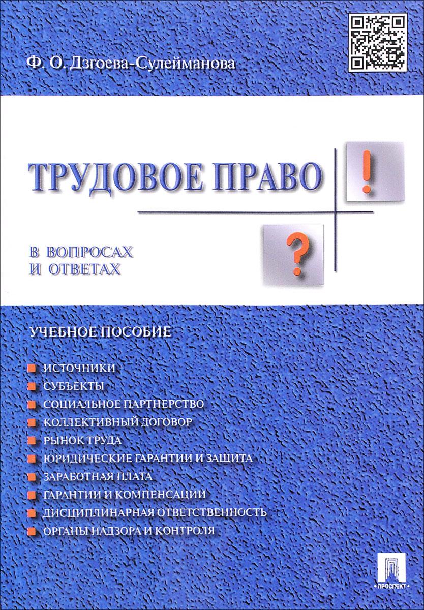 Ф. О. Дзгоева-Сулейманова Трудовое право. В вопросах и ответах. Учебное пособие