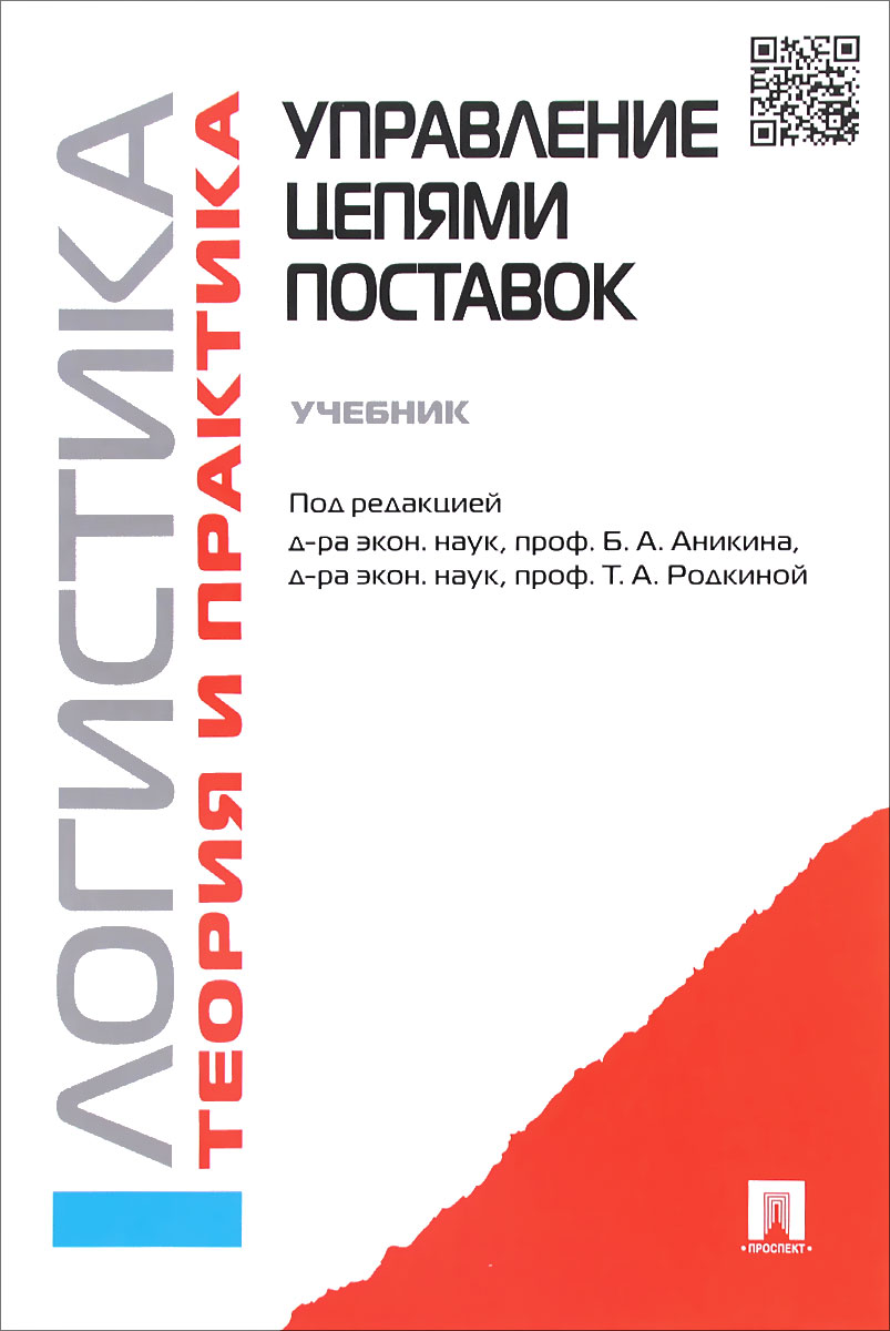 Zakazat.ru Логистика и управление цепями поставок. Теория и практика. Управление цепями поставок. Учебник