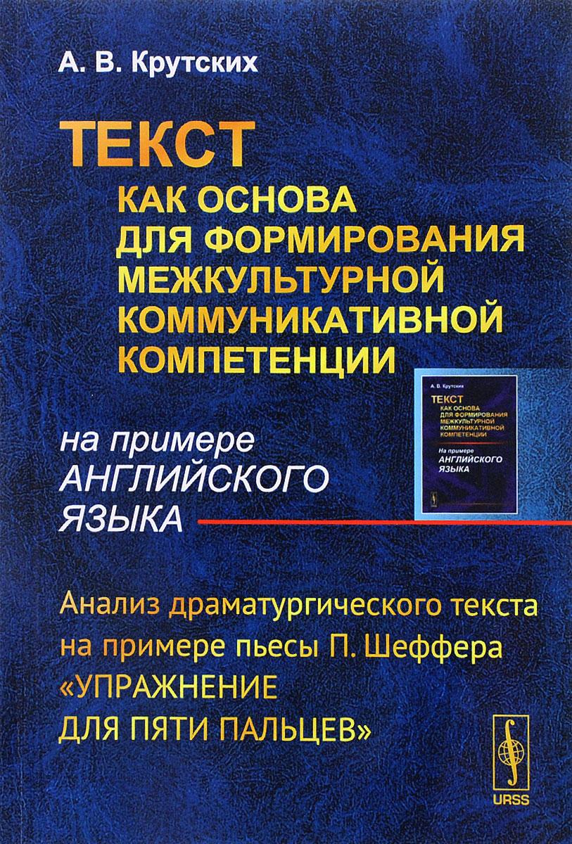 Текст как основа для формирования межкультурной коммуникативной компетенции (на примере английского языка). Анализ драматургического текста на примере пьесы П. Шеффера