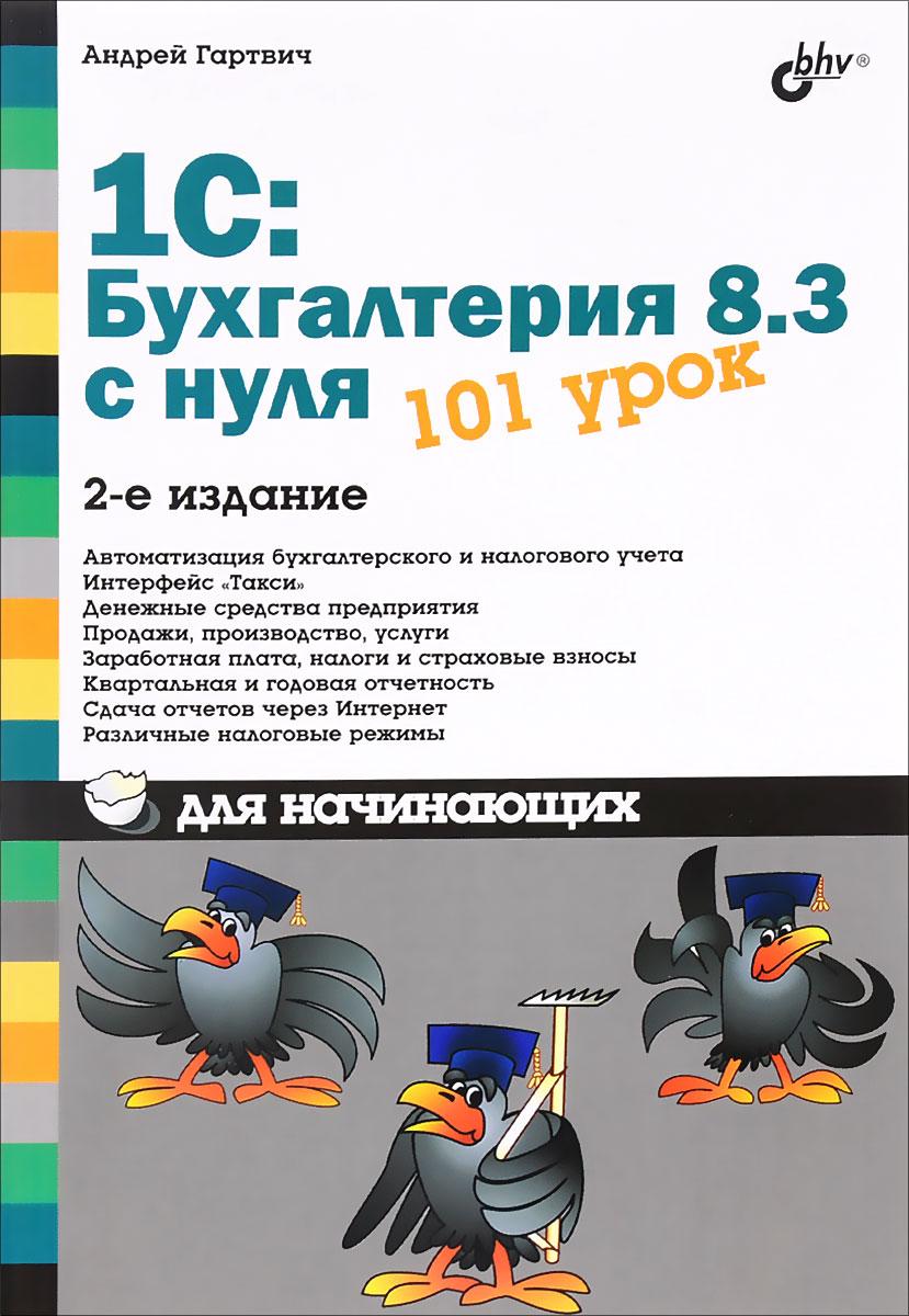 1С:Бухгалтерия 8.3 с нуля. 101 урок для начинающих