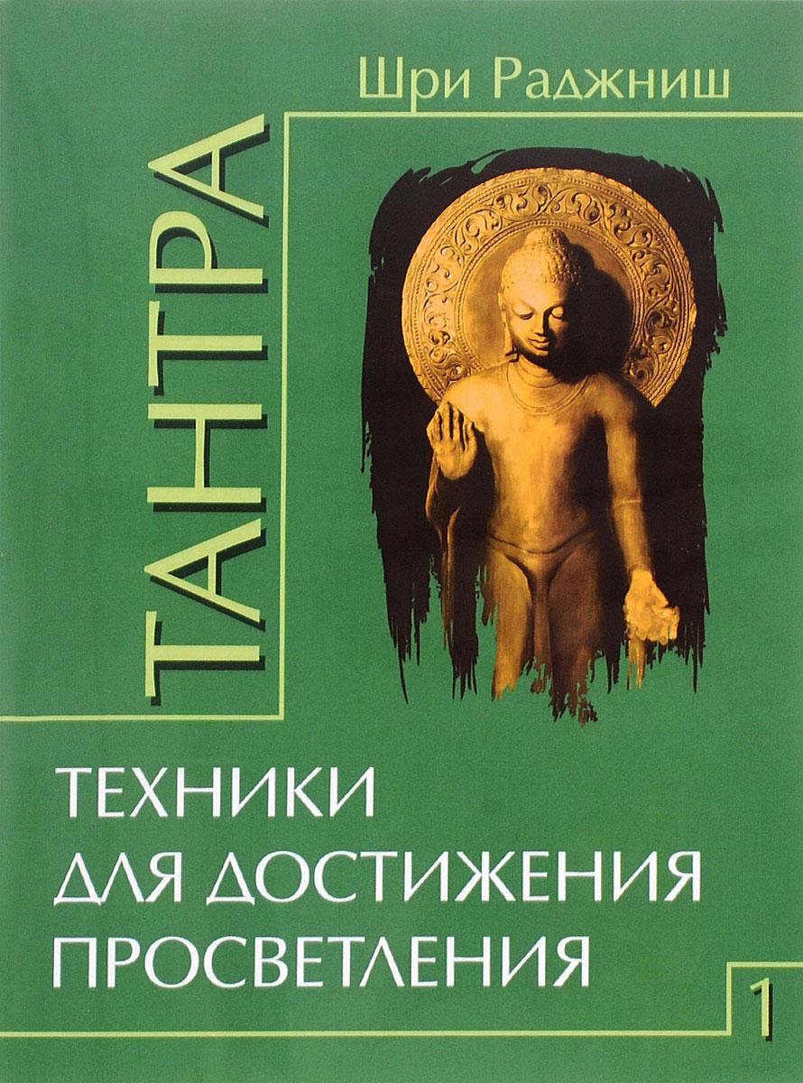 Тантра. Том 1. Техники для достижения просветления. Шри Раджниш