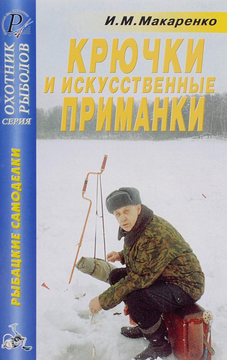 И. М. Макаренко. Крючки, искусственные приманки. Справочник