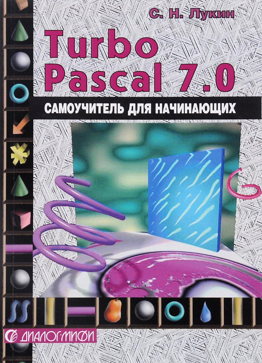 С. Н. Лукин Турбо-Паскаль 7.0. Самоучитель для начинающих комлев н самоучитель игры на паскале abc и немного турбо