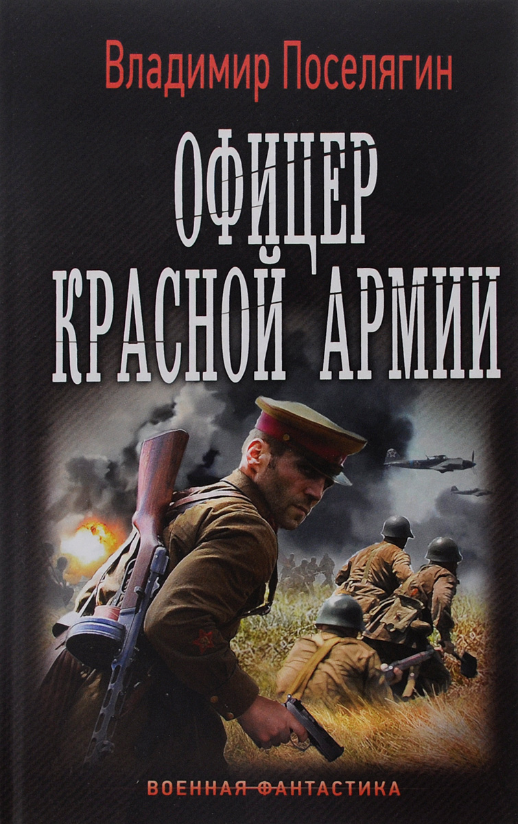 Владимир Поселягин Офицер Красной Армии книги издательство аст офицер красной армии