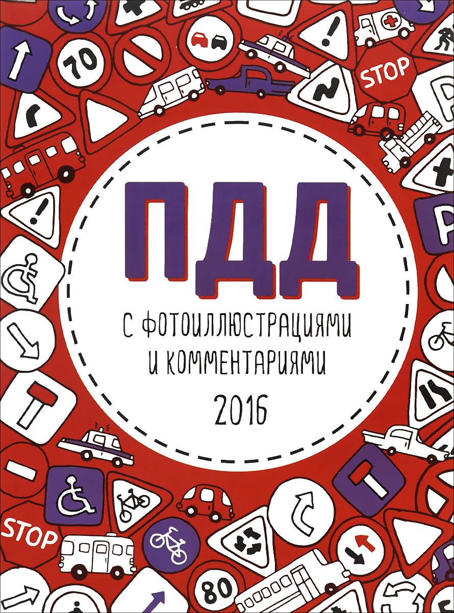 ПДД с фотоиллюстрациями и комментариями. 2016