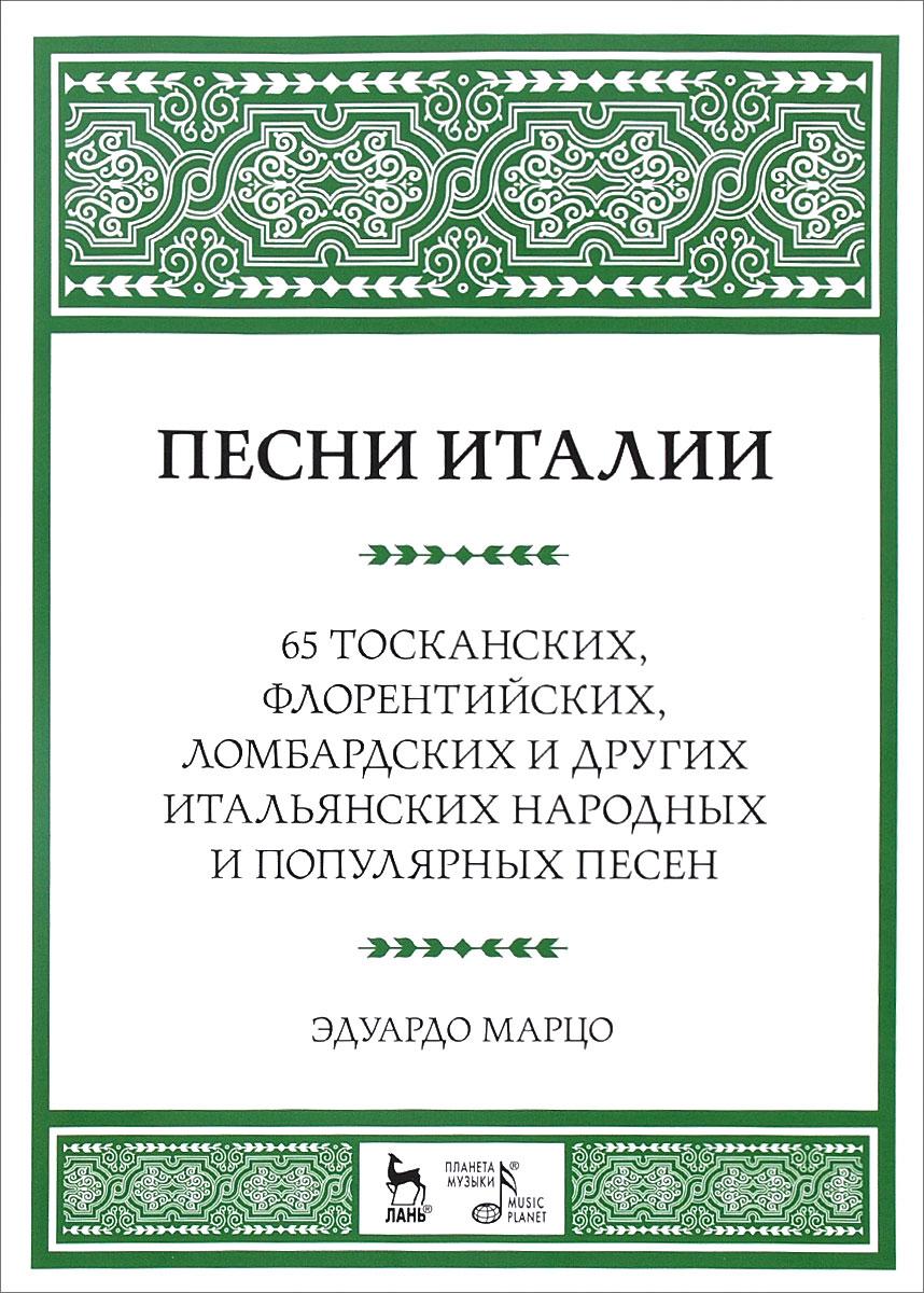 Эдуардо Марцо Песни Италии. 65 тосканских, флорентийских, ломбардских и других итальянских народных и популярных песен mapco 20134 mapco