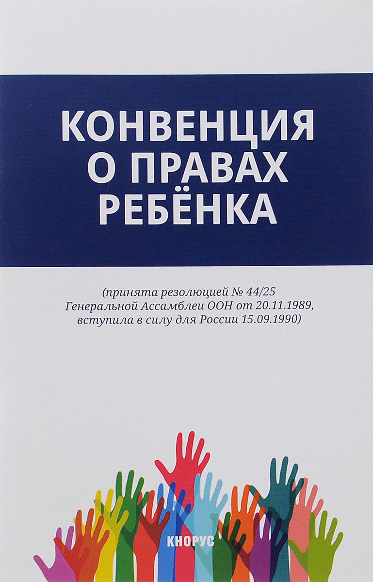 Конвенция о правах ребенка отсутствует развитие ребенка и уход за ним от рождения до трех лет