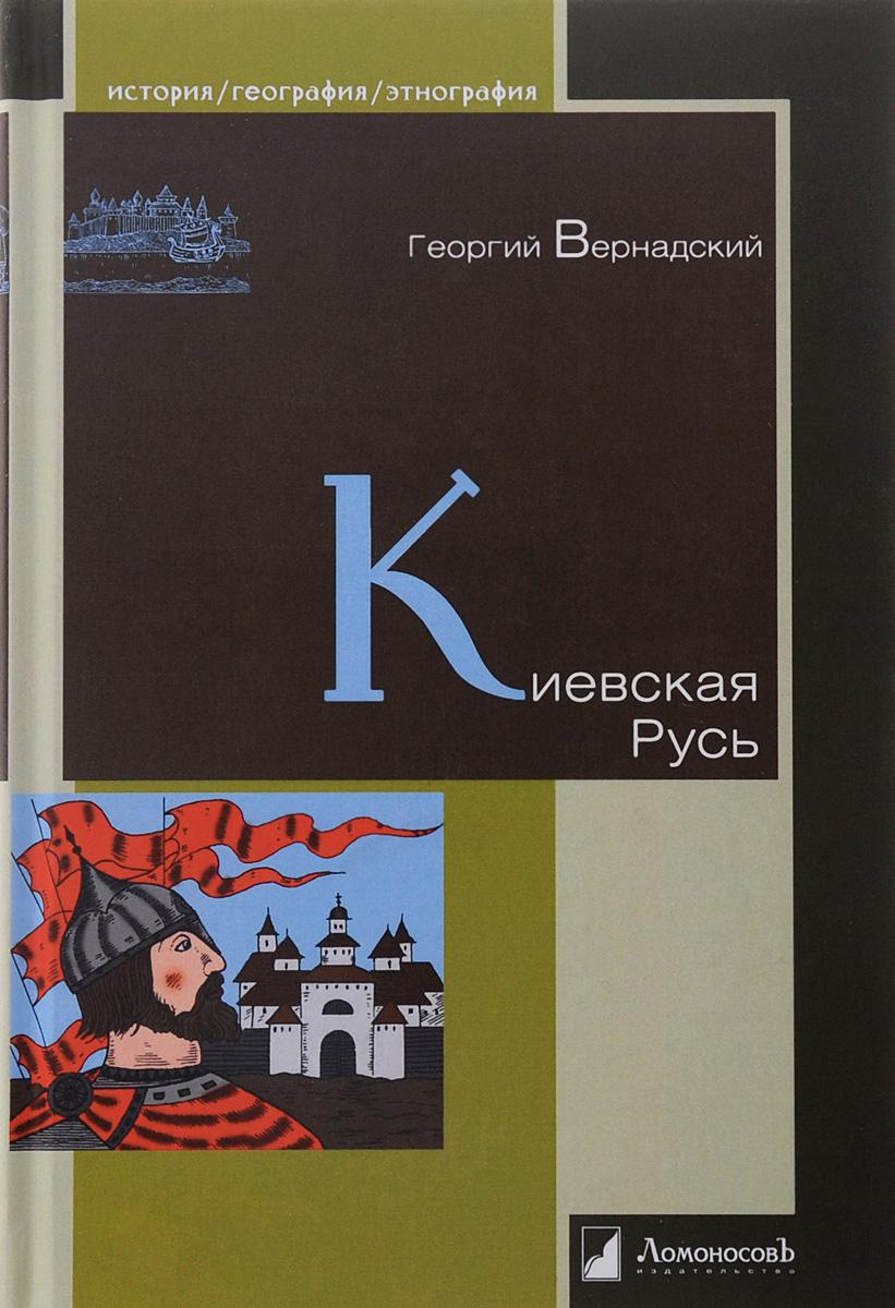 Георгий Вернадский Киевская Русь