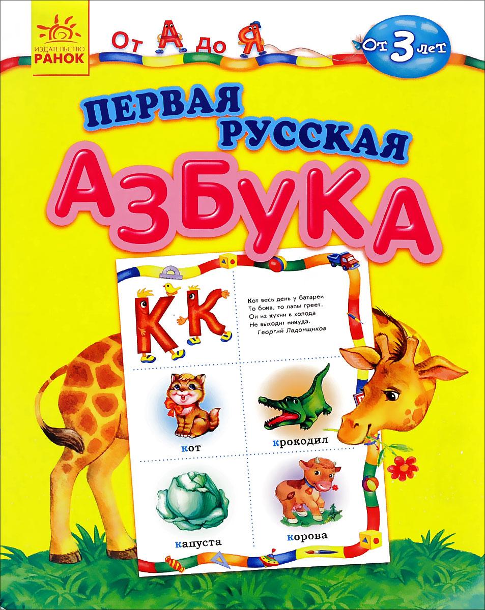 Первая русская азбука весёлые буквы