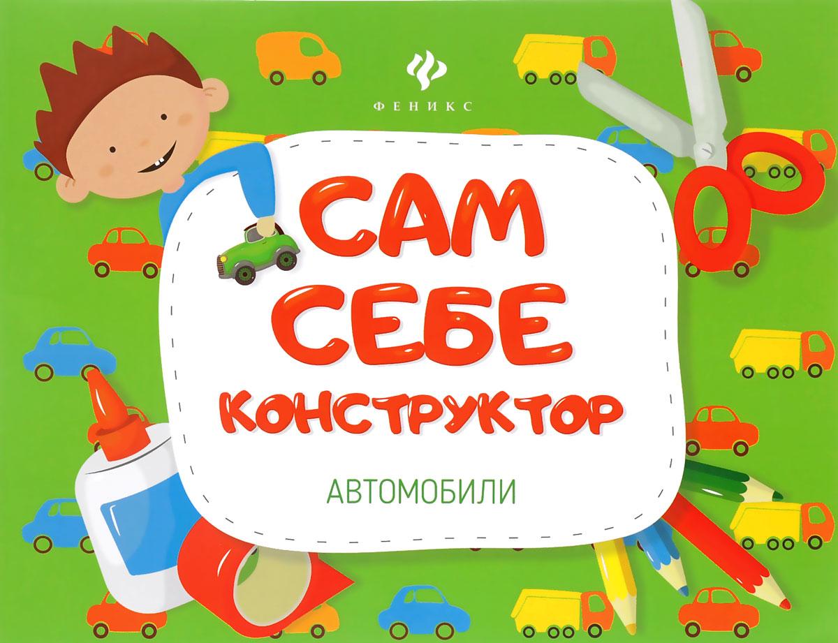 Светлана Чумакова Автомобили что можно за однушку в москве