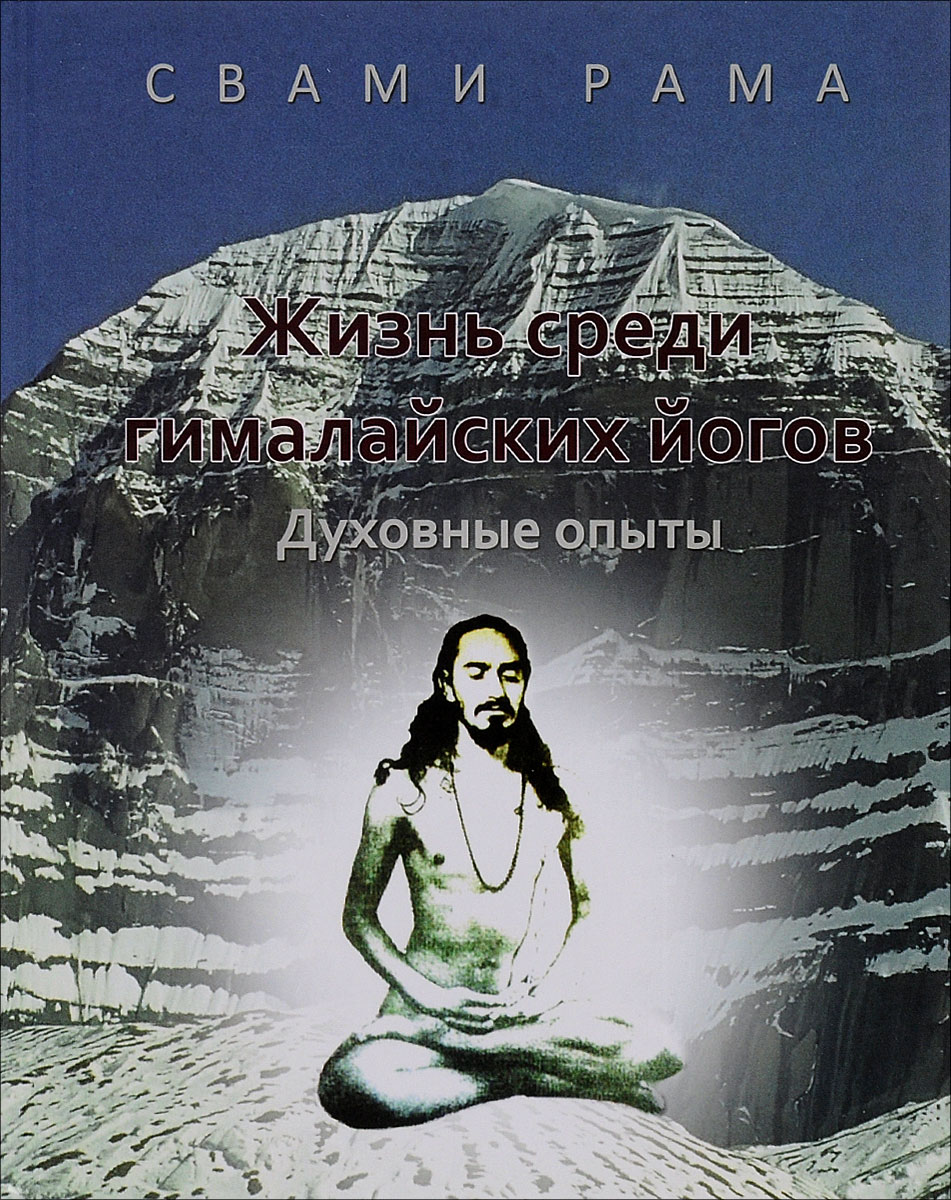 Обложка книги Жизнь среди гималайских йогов. Духовные опыты Свами Рамы