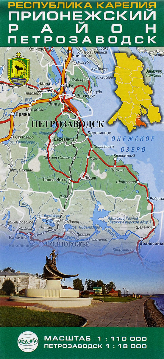 Республика Карелия. Прионежский район. Петрозаводск. (Карта)