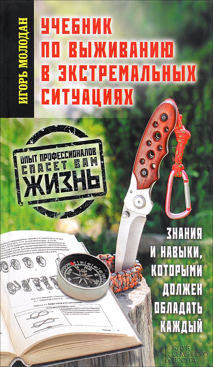 Игорь Молодан Учебник по выживанию в экстремальных ситуациях ситников в что делать в экстремальных ситуациях
