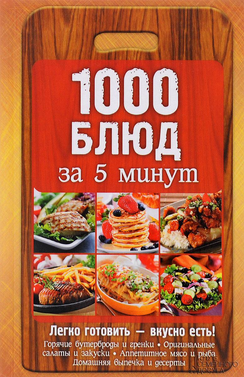 1000 блюд за 5 минут