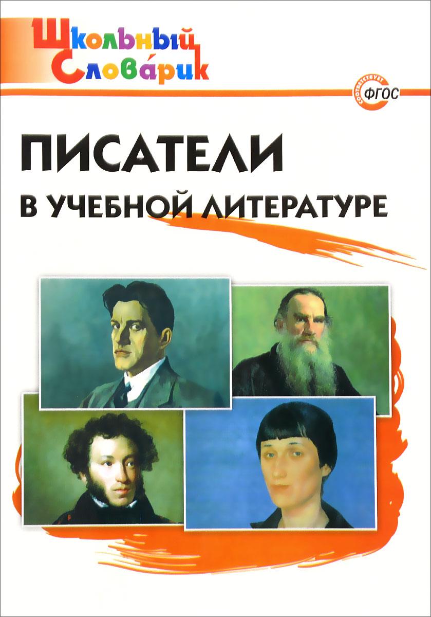 Писатели в учебной литературе. Начальная школа