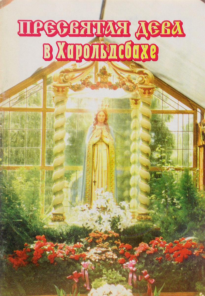 Пресвятая дева в Харольдсбахе (Германия, 1949-1952 гг.) развивается размеренно двигаясь