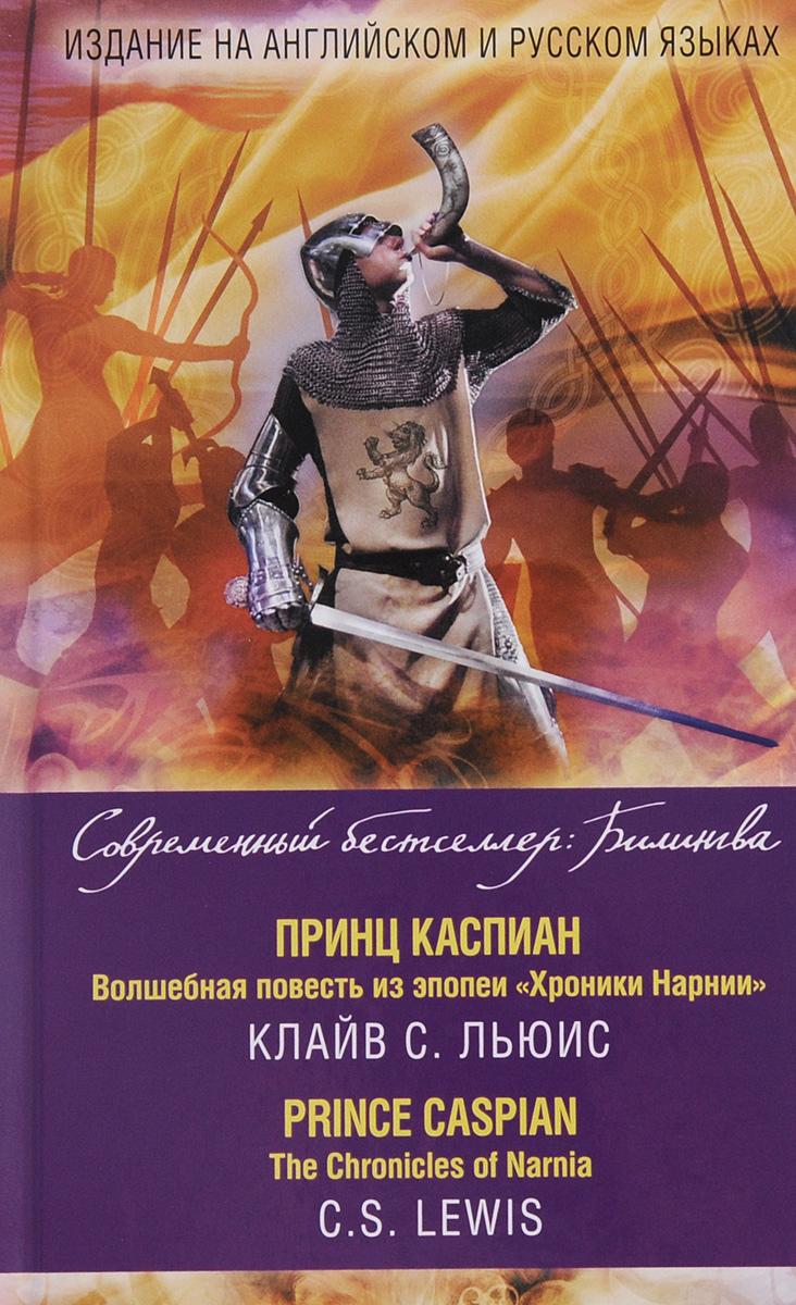 Клайв С. Льюис Принц Каспиан: Волшебная повесть из эпопеи Хроники Нарнии / The Chronicles of Narnia. Prince Caspian льюис клайв стейплз хроники нарнии