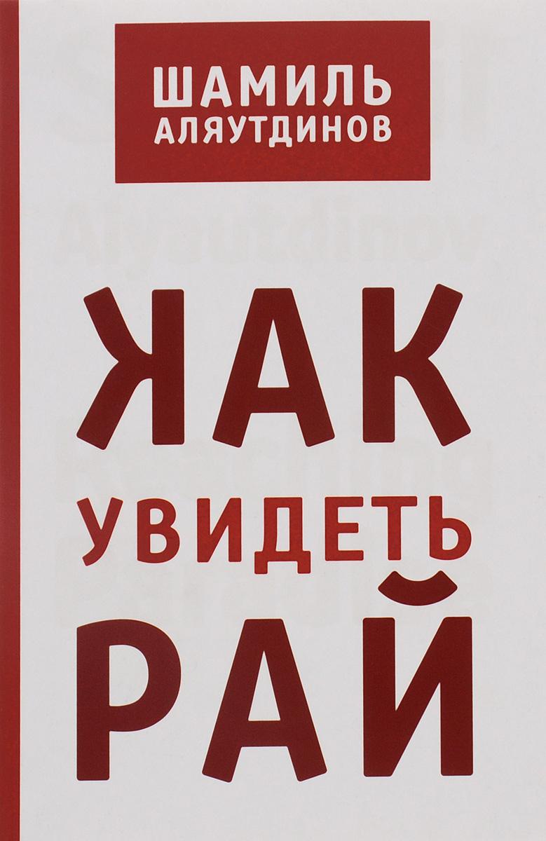 Шамиль Аляутдинов Как увидеть рай? пинт а переход в стадию осознанного творца