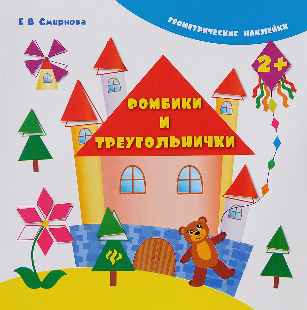 Ромбики и треугольнички (+ наклейки)