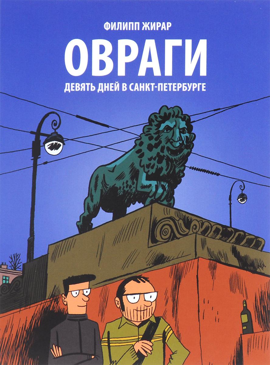 Филипп Жирар Овраги. Девять дней в Санкт-Петербурге