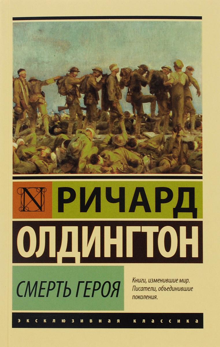 Ричард Олдингтон Смерть героя книга стала уставать