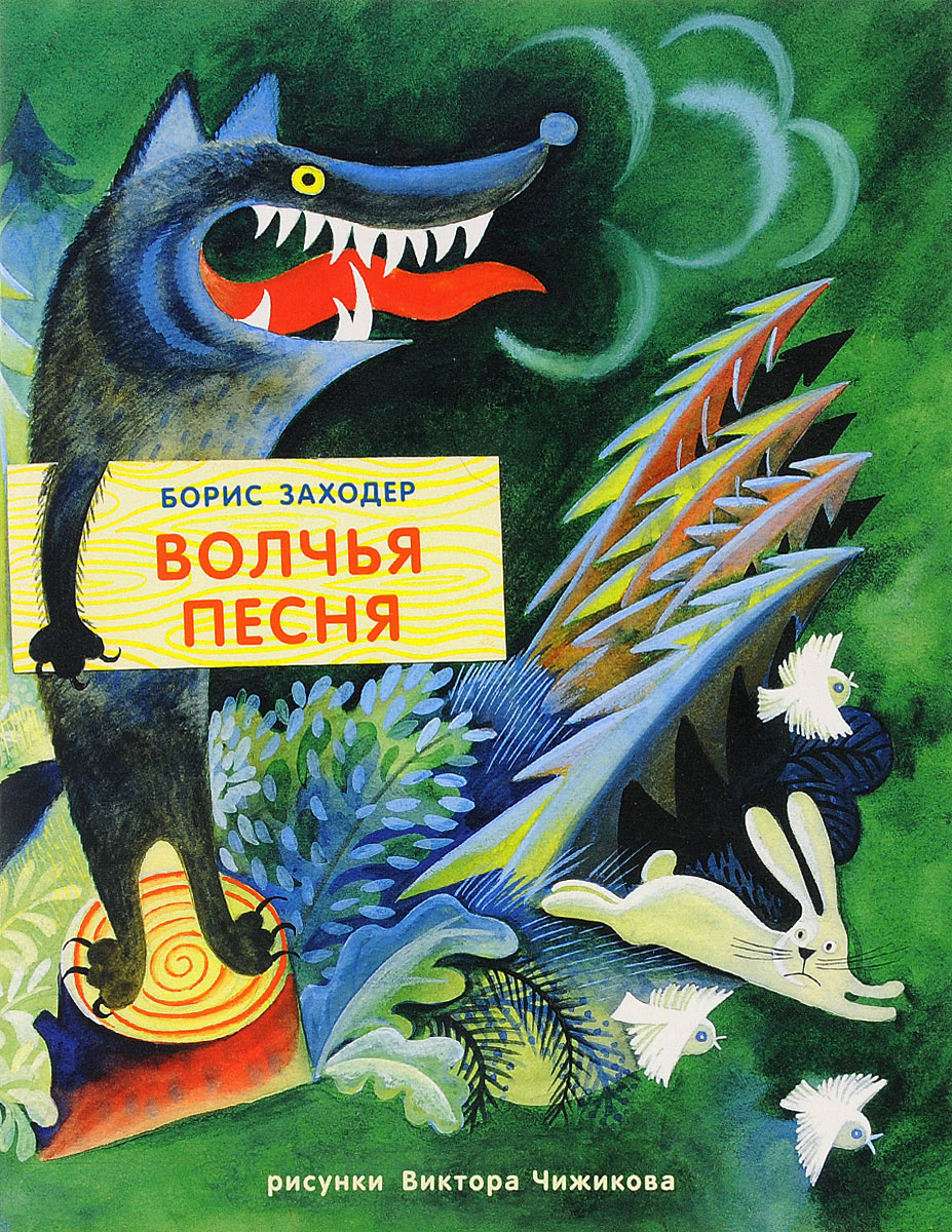 Борис Заходер Волчья песня ISBN: 978-5-4335-0348-9