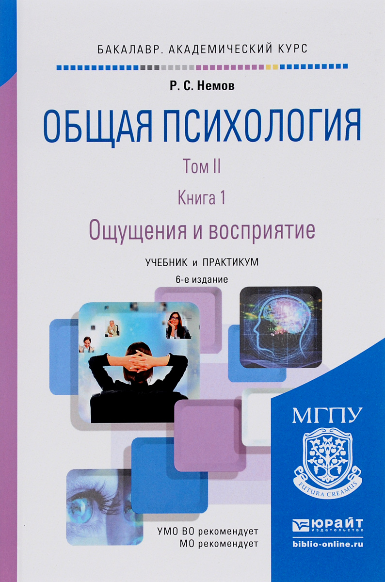 Общая психология. Учебник и практикум. В 3 томах. Том 2. В 4 книгах. Книга 1. Ощущения и восприятие