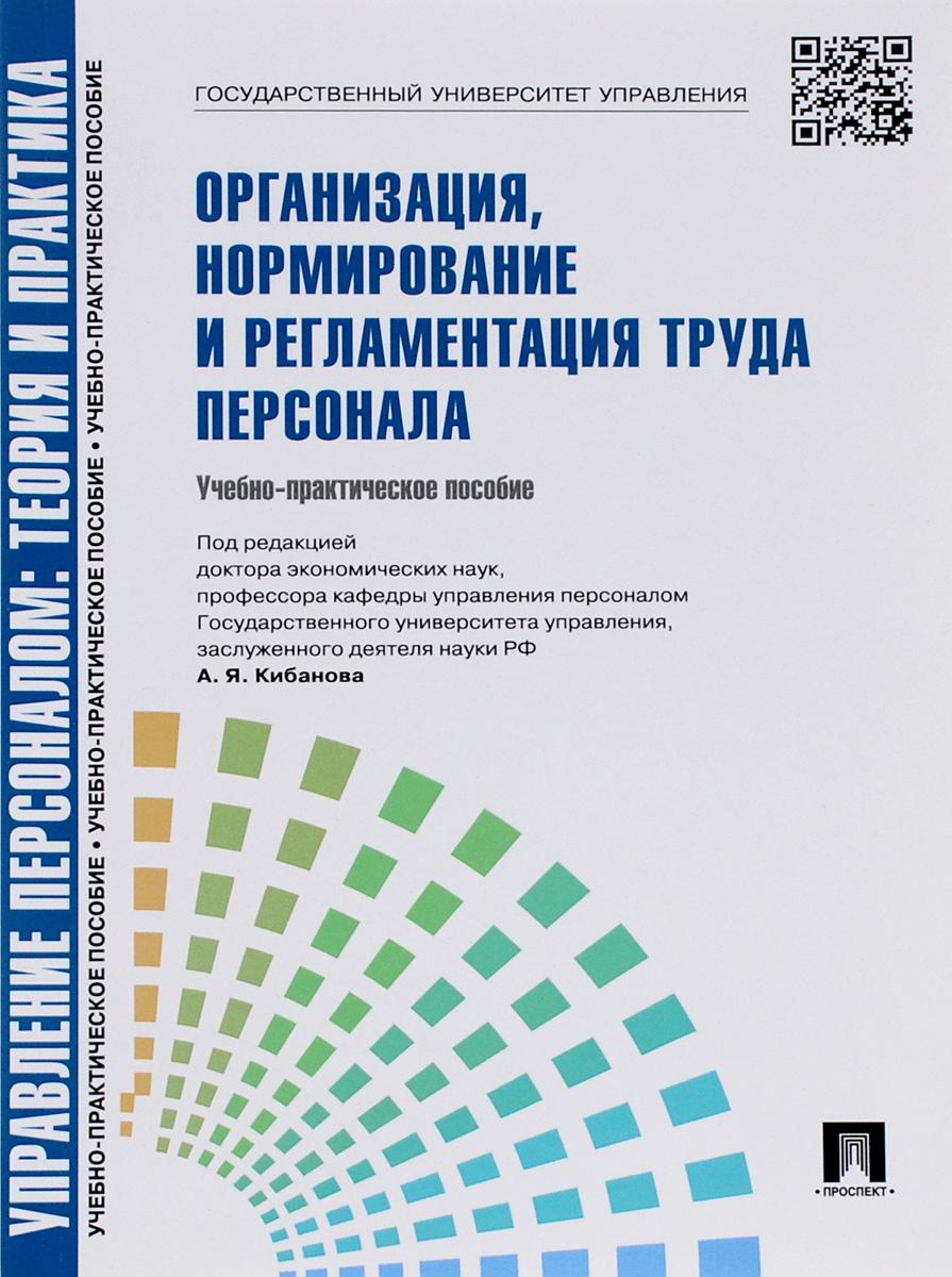 Управление персоналом. Теория и практика. Организация, нормирование и регламентация труда персонала