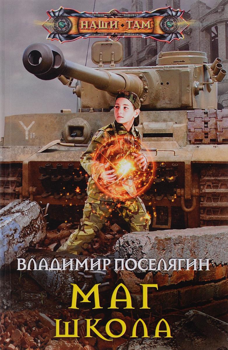 Владимир Поселягин Маг. Школа