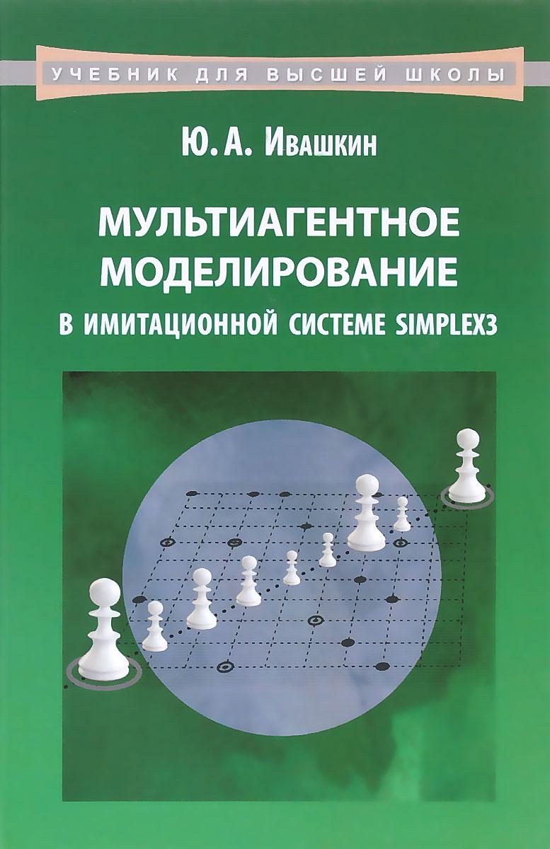 Ю. А. Ивашкин Мультиагентное моделирование в имитационной системе Simplex3. Учебное пособие мультиагентное моделирование в среде netlogo учебное пособие