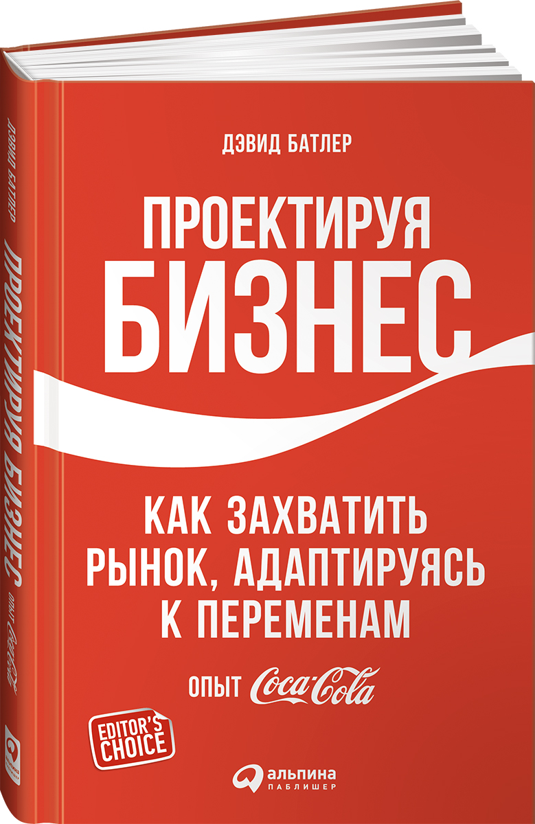 Проектируя бизнес. Как захватить рынок, адаптируясь к переменам. Опыт Coca-Cola