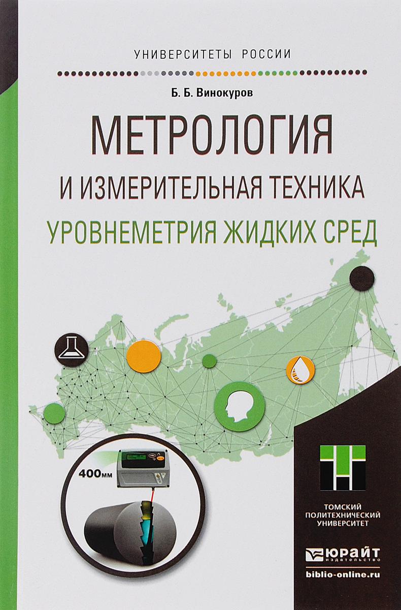 Б. Б. Винокуров Метрология и измерительная техника. Уровнеметрия жидких средств. Учебное пособие