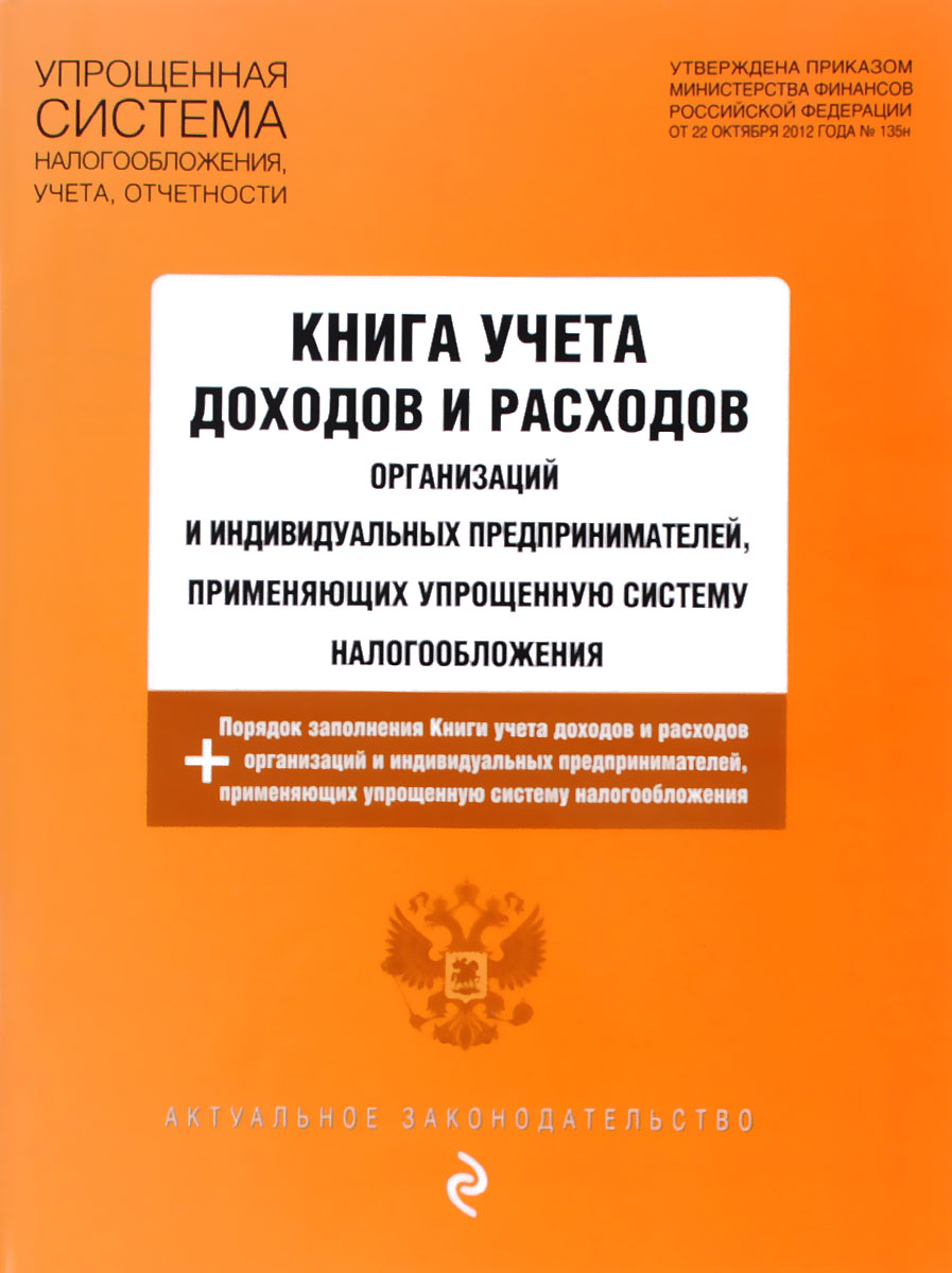 Книга учета доходов и расходов организаций и индивидуальных предпринимателей, применяющих упрощенную систему налогообложения
