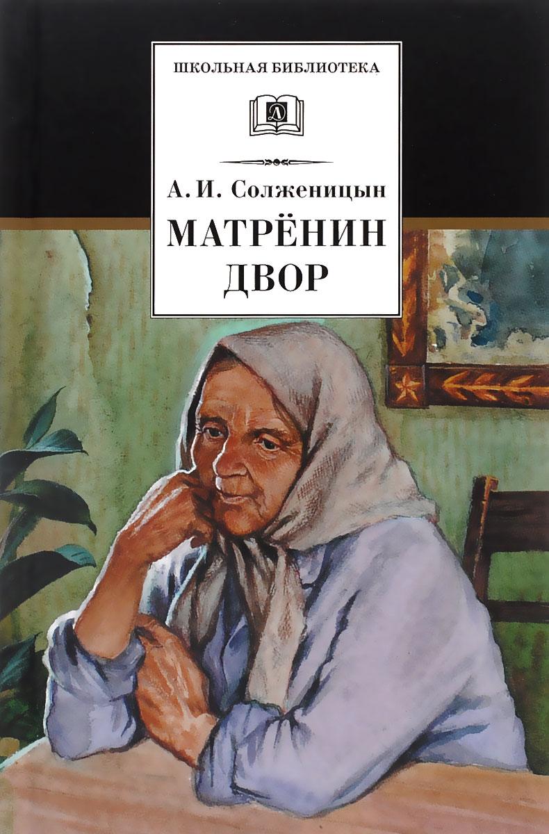 А. И. Солженицын Матренин двор. Рассказы