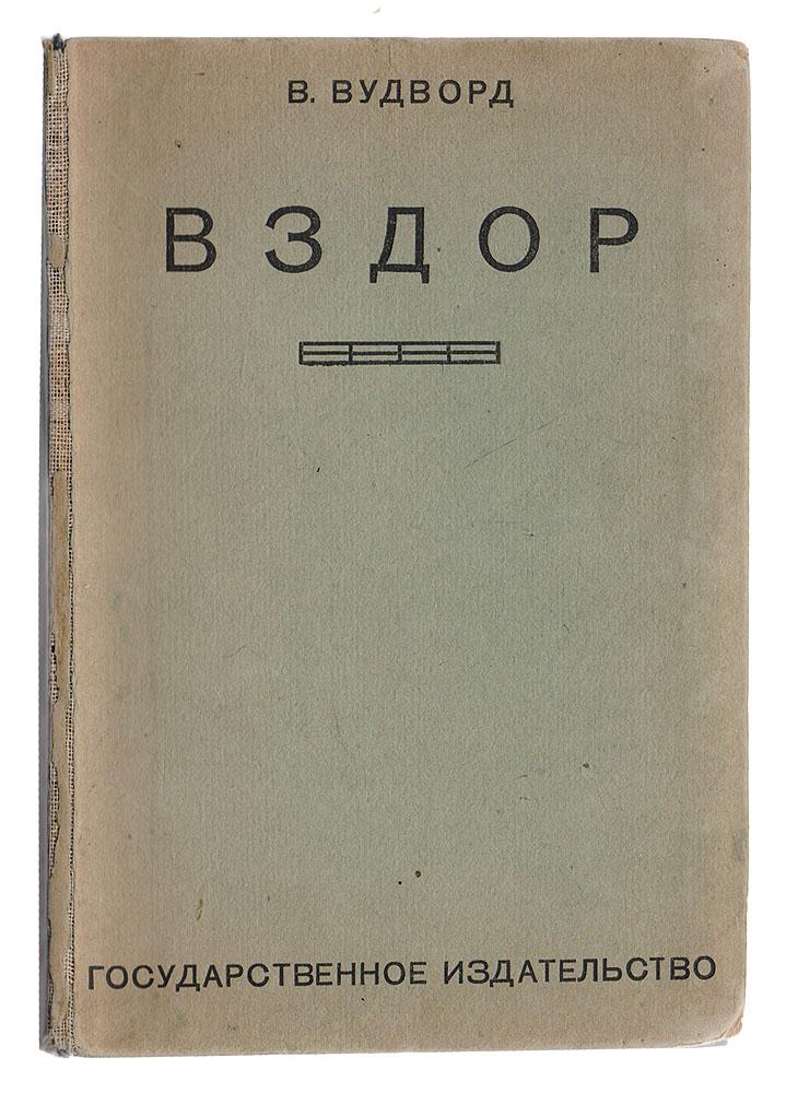 Вздор книги издательство аст дешевый роман