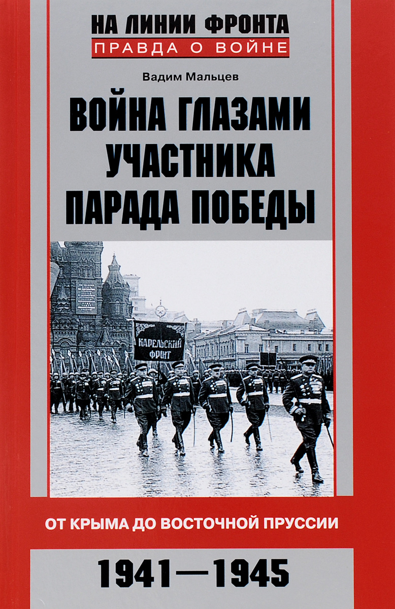 Война глазами участника парада Победы. От Крыма до Восточной Пруссии. 1941-1945