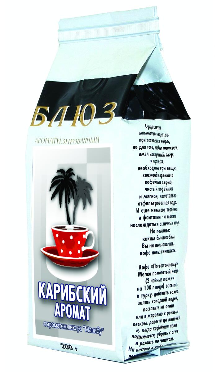 Блюз Ароматизированный Карибский аромат кофе в зернах, 200 г блюз ароматизированный шоколад кофе молотый 200 г