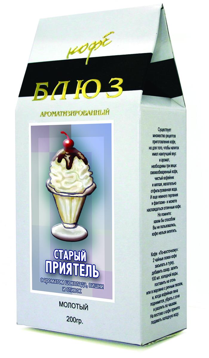 Блюз Ароматизированный Старый приятель кофе молотый, 200 г блюз ароматизированный шоколад кофе молотый 200 г