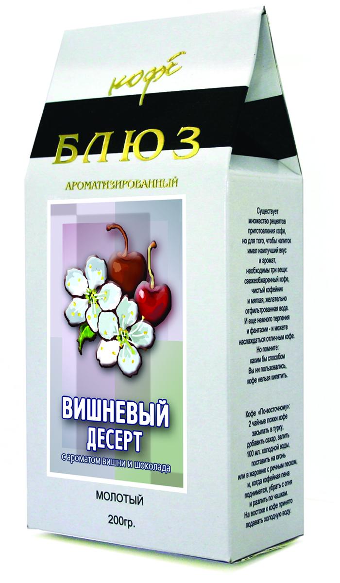 Блюз Ароматизированный Вишневый десерт кофе молотый, 200 г блюз ароматизированный шоколад кофе молотый 200 г