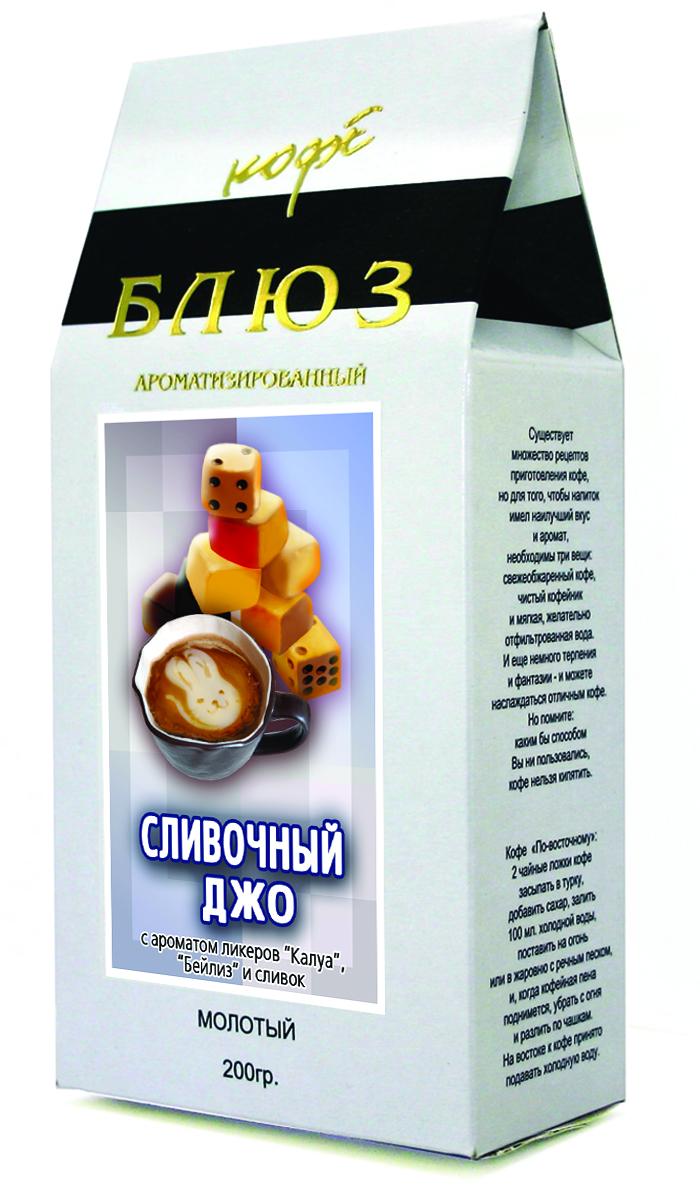 цена на Блюз Ароматизированный Сливочный Джо кофе молотый, 200 г