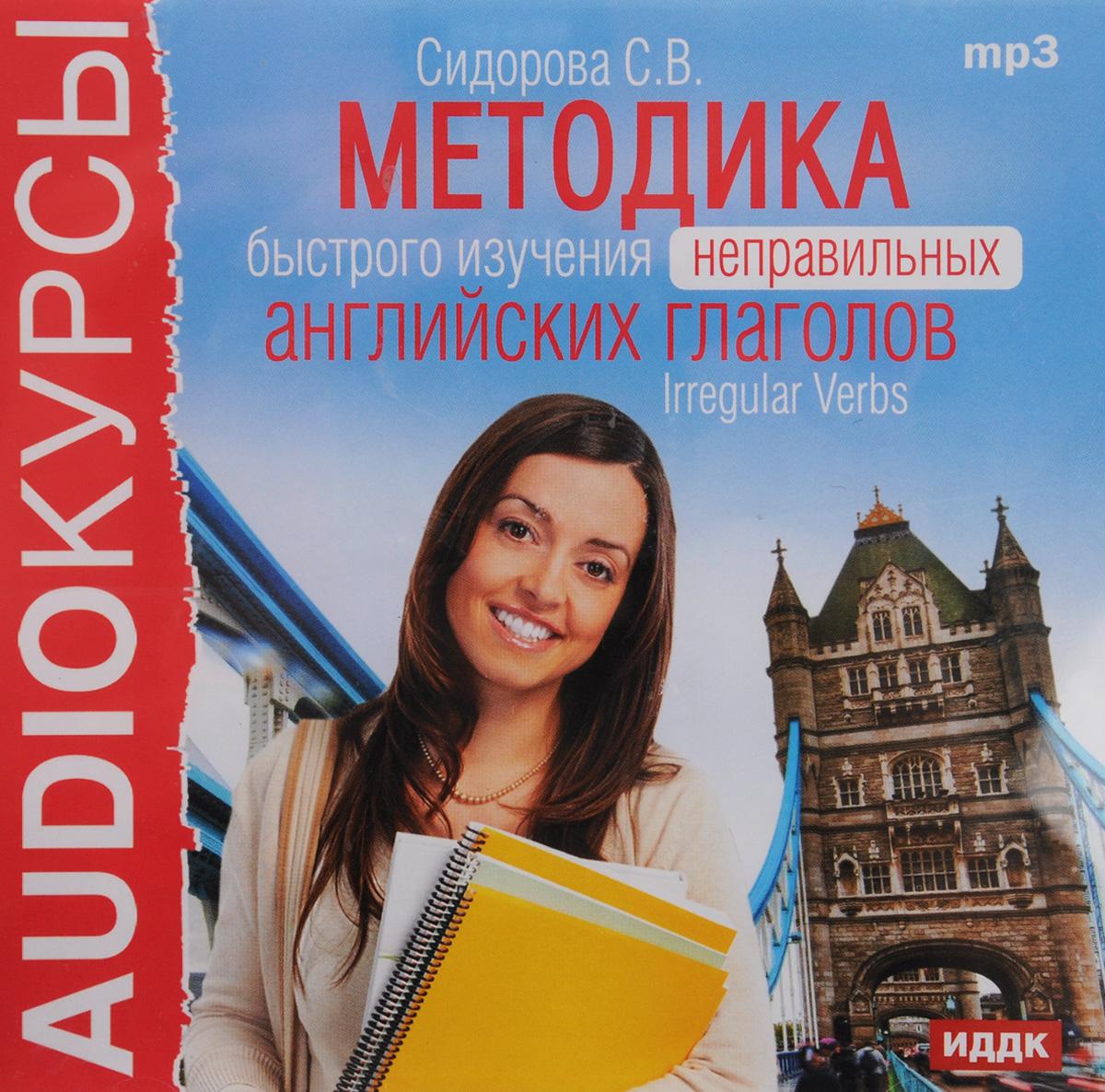 Методика быстрого изучения неправильных английских глаголов (аудиокнига MP3) методика быстрого изучения неправильных английских глаголов аудиокнига mp3