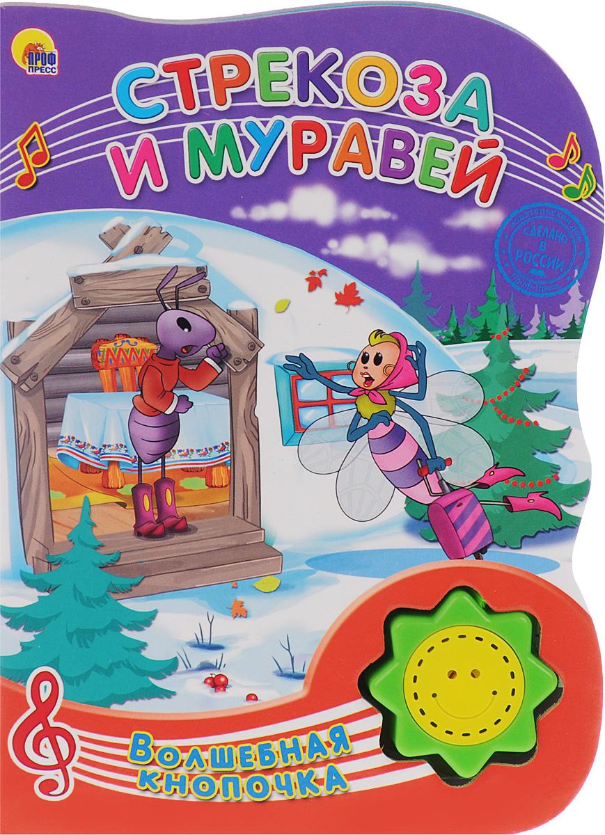 Стрекоза и муравей. Книжка-игрушка