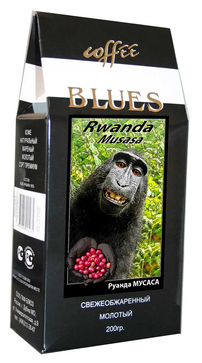 Блюз Руанда Мусаса кофе молотый, 200 г блюз ароматизированный шоколад кофе молотый 200 г