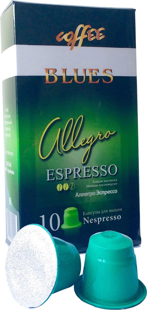 Блюз Эспрессо Аллегро кофе молотый в капсулах, 55 г блюз эспрессо ассорти в капсулах 11 шт