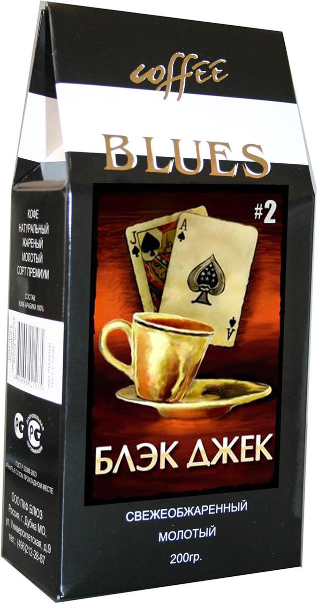 Блюз Эспрессо Блэк Джек кофе молотый, 200 г блюз эспрессо форте кофе молотый в капсулах 55 г