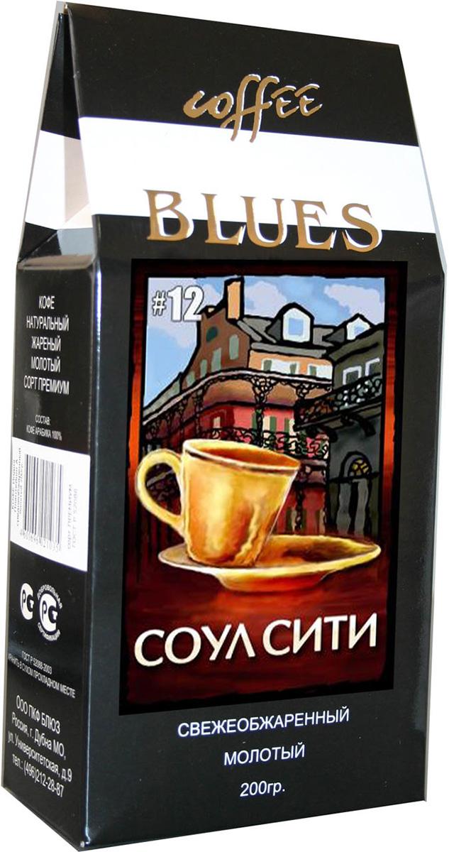 Блюз Эспрессо Соул Сити кофе молотый, 200 г блюз эспрессо форте кофе молотый в капсулах 55 г