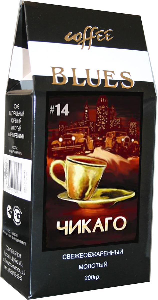 Блюз Эспрессо Чикаго кофе молотый, 200 г блюз эспрессо форте кофе молотый в капсулах 55 г